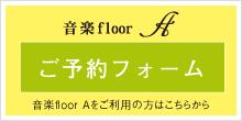 ご予約フォーム 音楽floor Aをご利用の方はこちらから